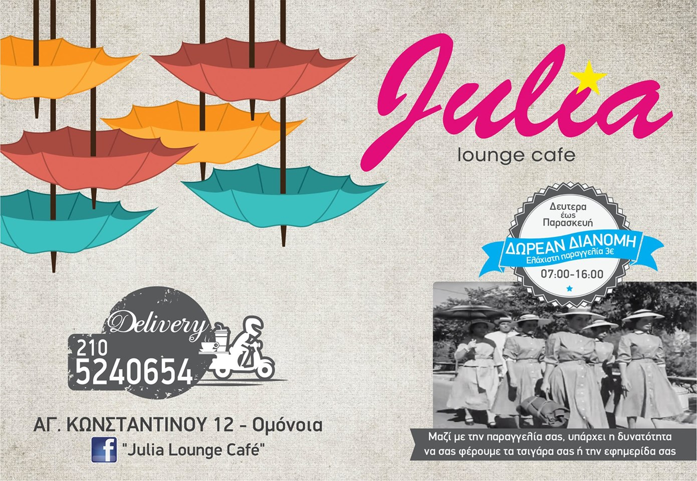 Julia Lounge Cafe Cover Image on XploreGreece