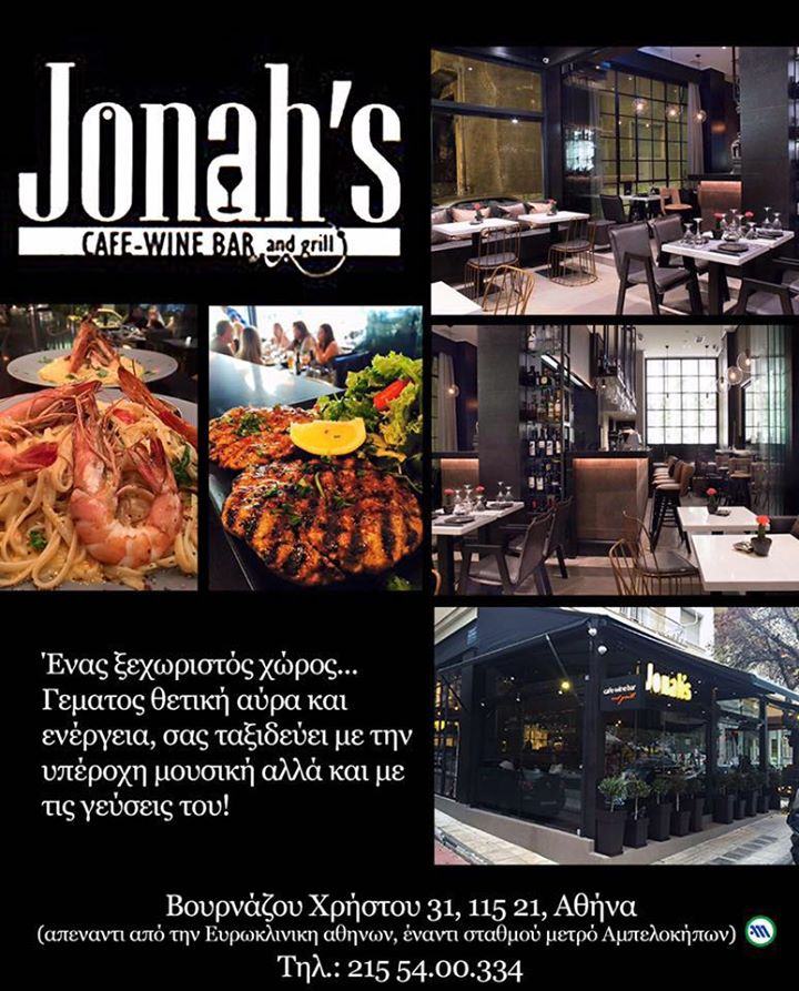 Jonah's Cafe Wine Bar Restaurant Cover Image on XploreGreece