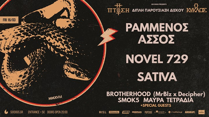 Ραμμένος Άσσος + Nοvel 729 & Sativa Live at six dogs Image